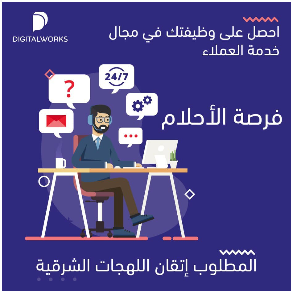 NOTE: Only for Arabophones – Digital Works booth at Fondation Orient-Occident for recruitment of Middle Eastern Arabic Speakers