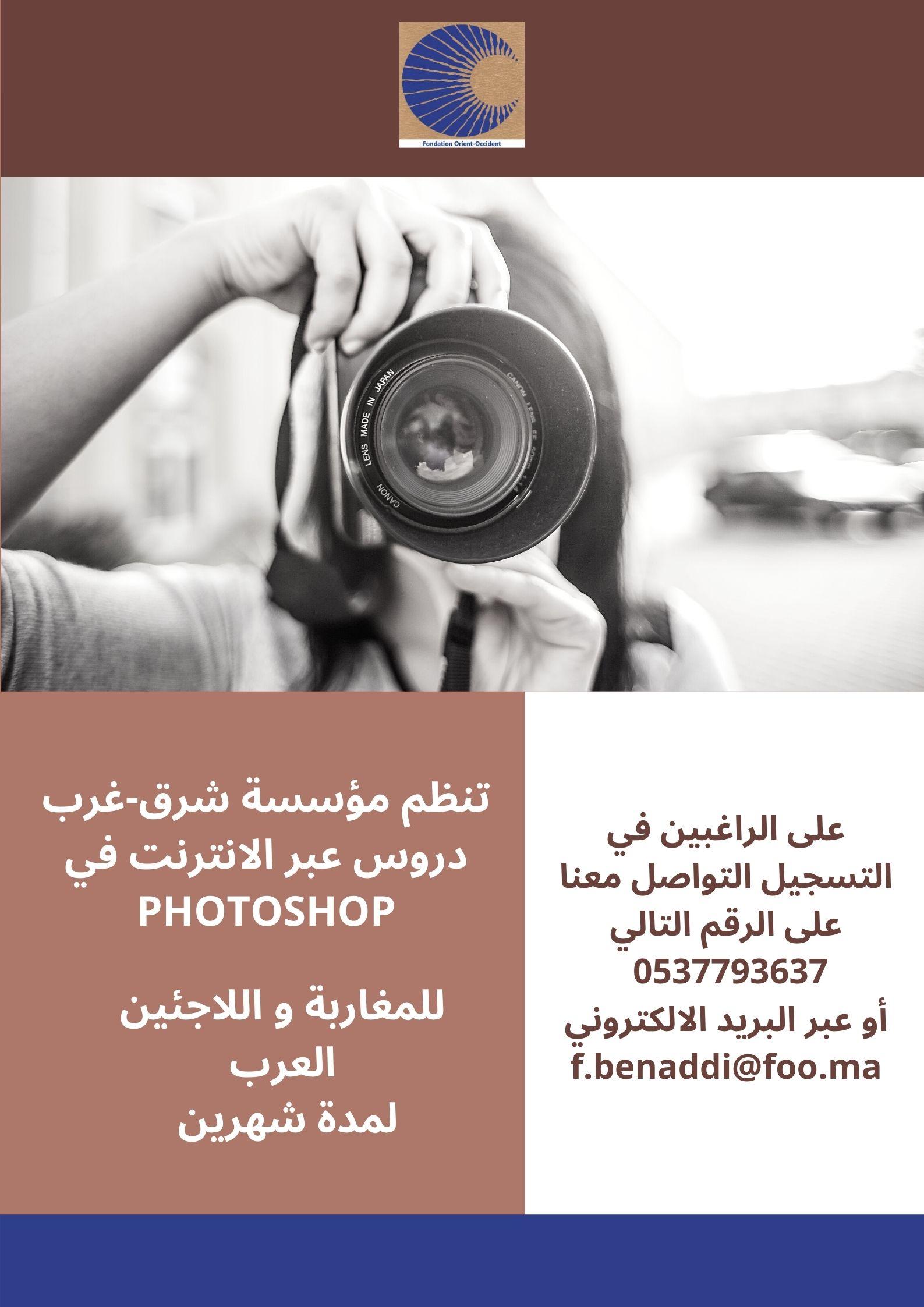 Formation Photoshop pour arabophones